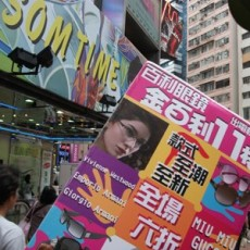 Woman Holding Sign, Hong Kong, 2011, Inkjet Print on Hahnemule Fine Art Paper, 20 x 24 Inches,edition of 10